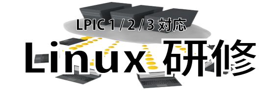 Linux研修